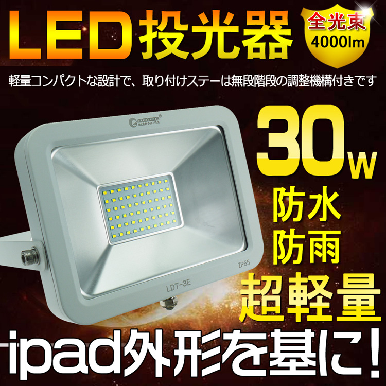 goodgoods 最新 LED投光器30W 超爆光 300W相当 4000LM 昼光色
