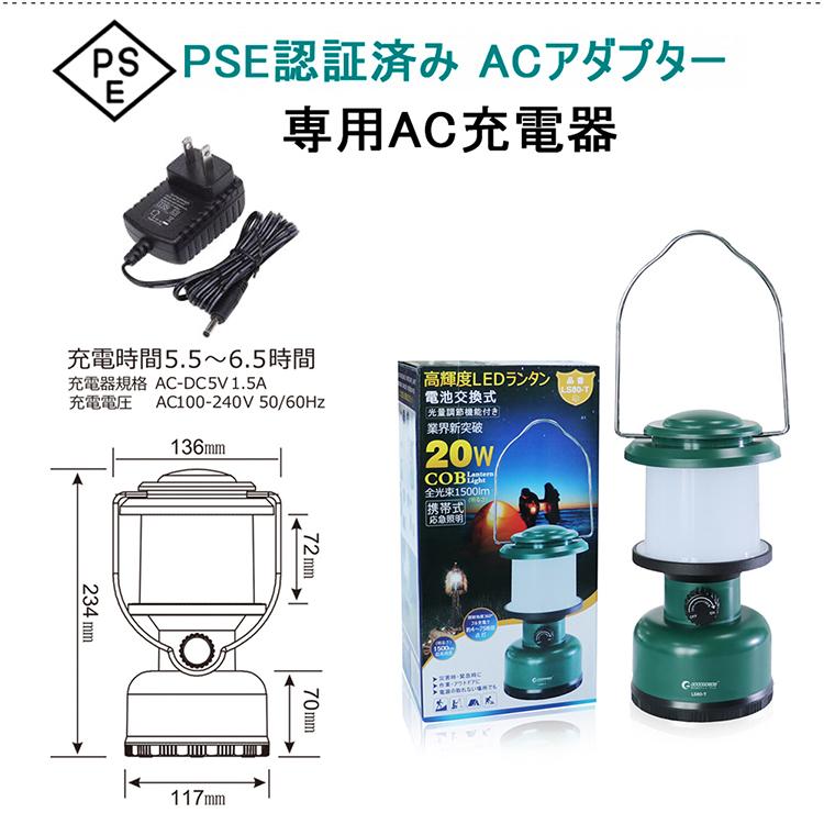 LEDランタン 電池交換式 ランタン LEDライト 充電式 COB 1500lm 長時間点灯 無段階調節 災害に備え レジャー アウトドア 工事 非常用