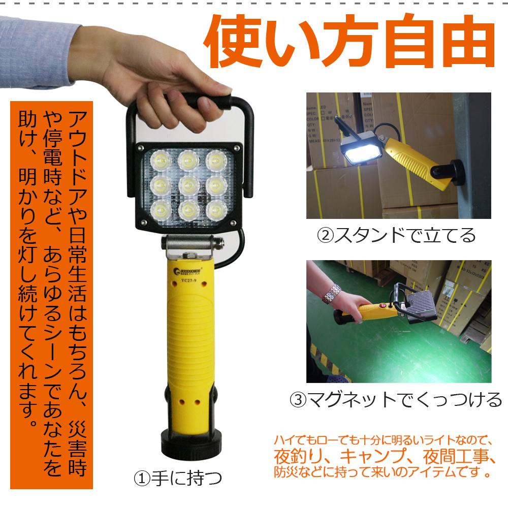 LEDライト 作業灯 27W 磁石 マグネット付 整備ライト 自動車整備 工事用照明 角度調整可能 投光器