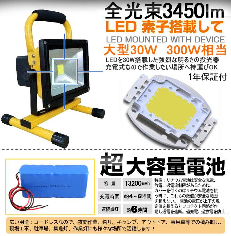 LED投光器 YC30W 連続点灯約6時間 角度調整可能