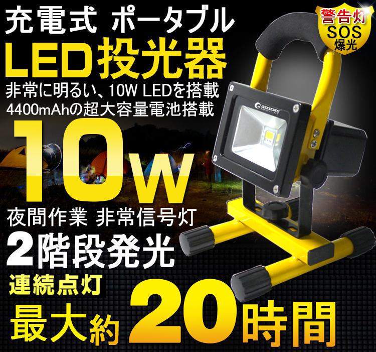 LED投光器 10W 連続点灯時間約6時間 角度調節可能1150LM