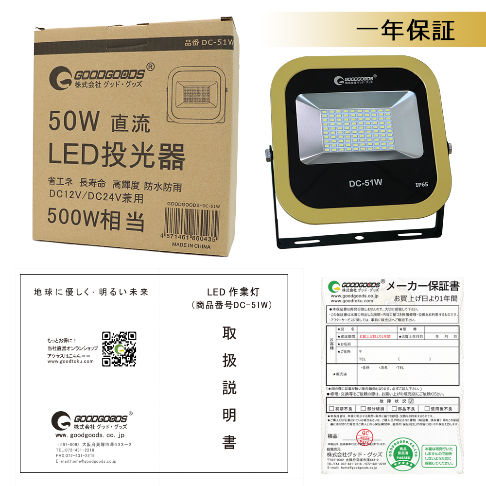 LED 作業灯 DC12V/24V 兼用 50W ワークライト ledライト 広角 防水 船舶 トラック用 荷台灯