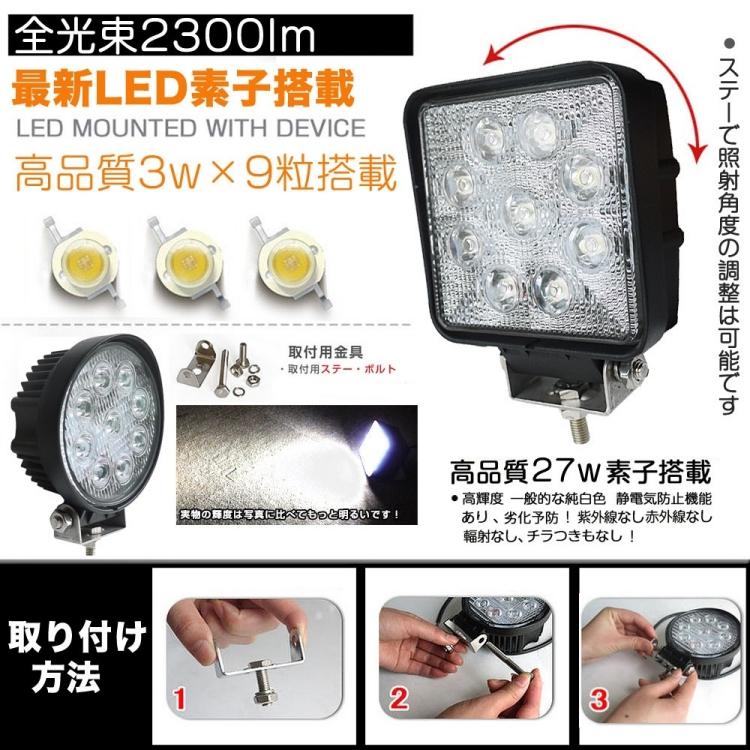 27wLED投光器 2300ルーメン LEDワークライト 12/24V兼用 防水