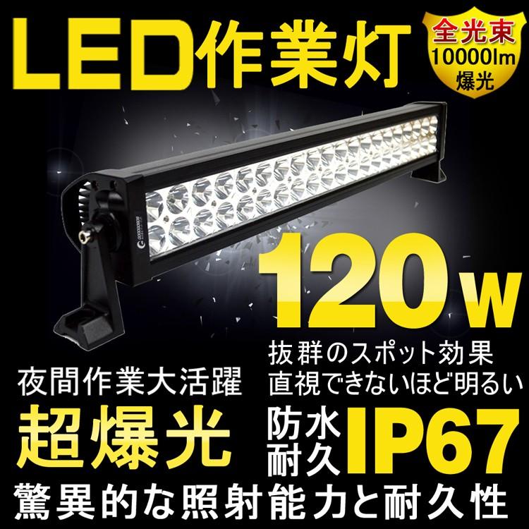 LED120Wワークライト作業灯 10000LM 40灯搭載